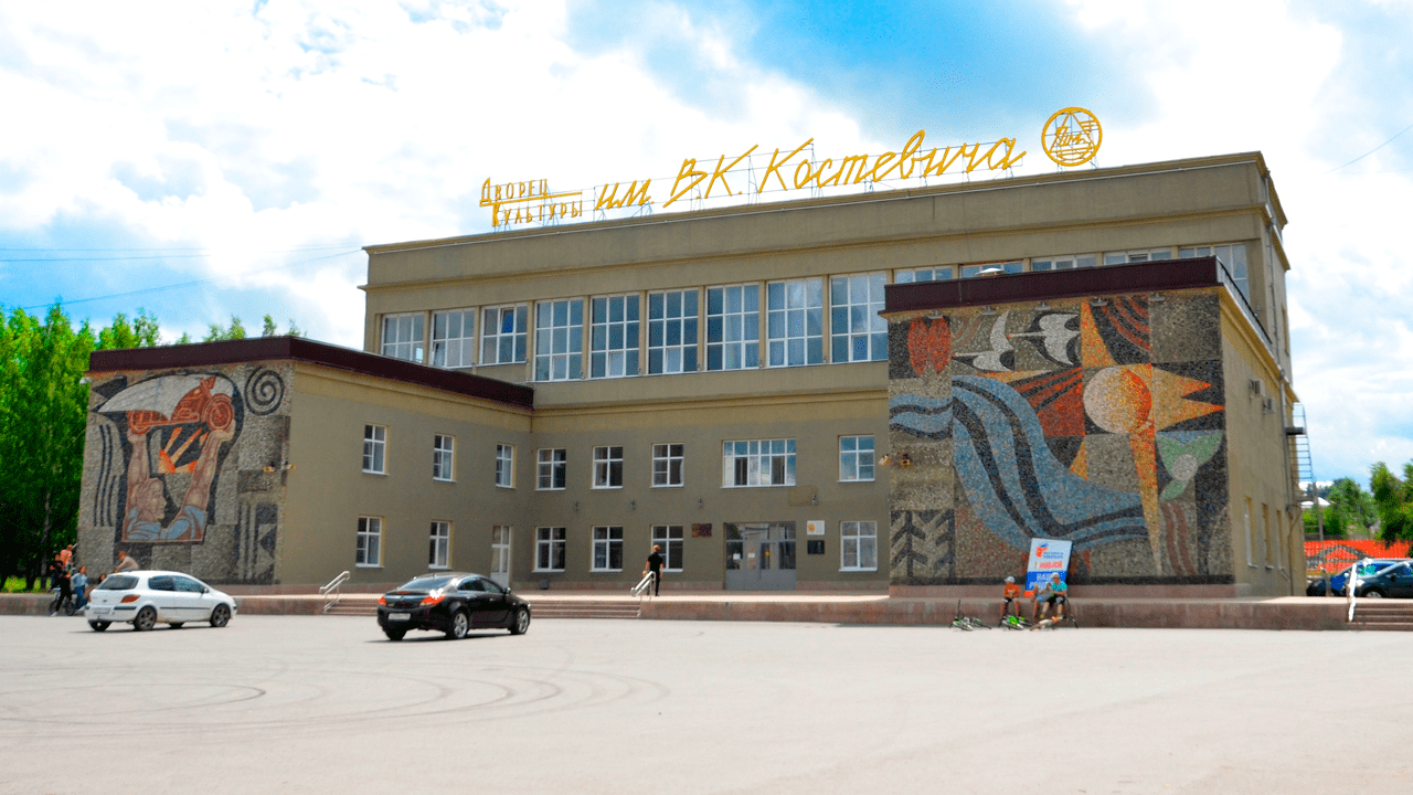 Palace of Culture. VC. Kostevich (facade day)