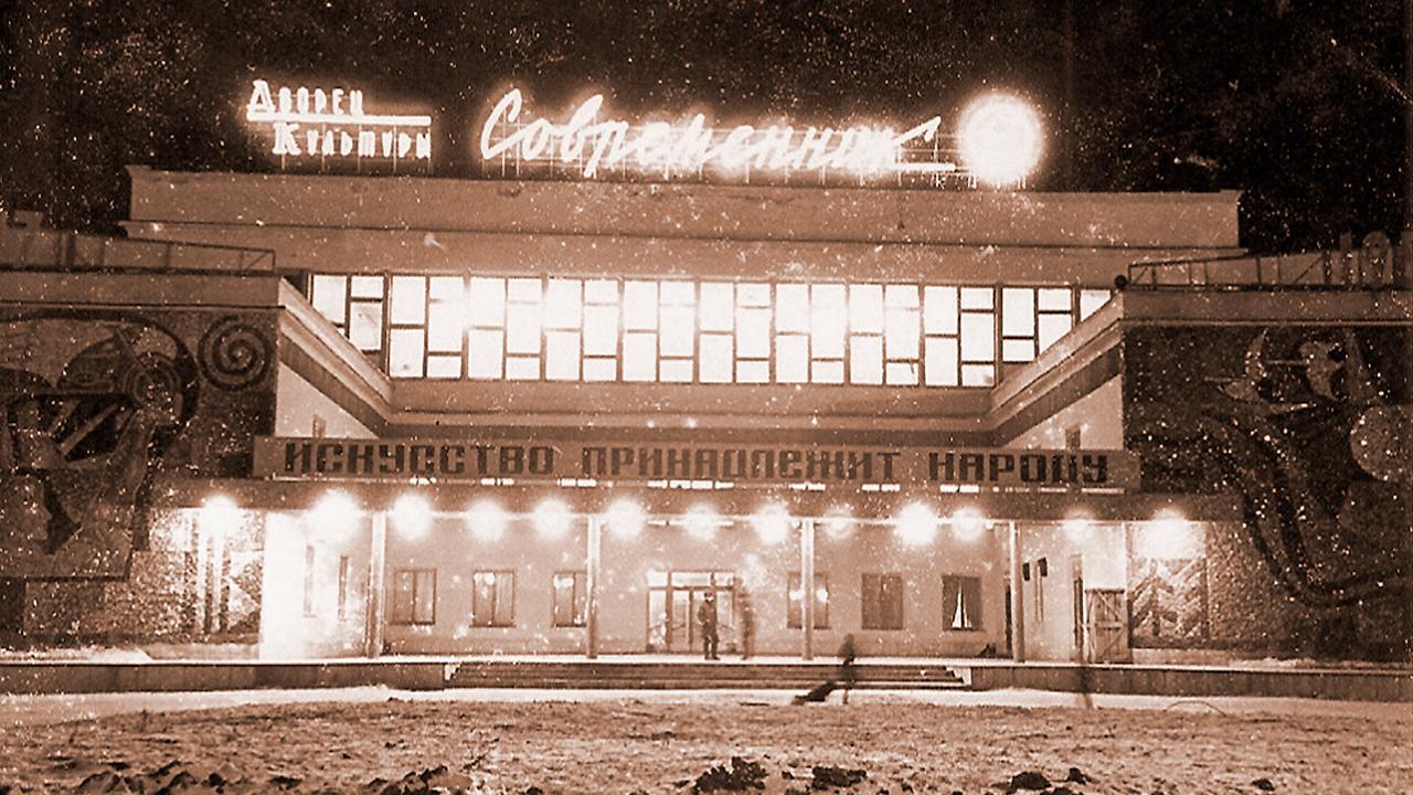 Palace of Culture Sovremennik 1965